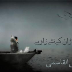 Urdu Poetry Fariyad Azar